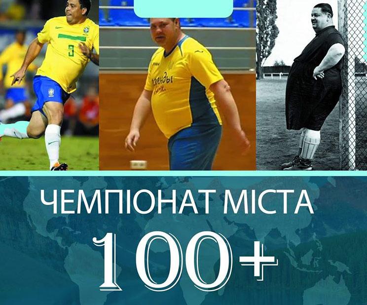 20 червня пройде Чемпіонат міста у ваговій категорії 100+