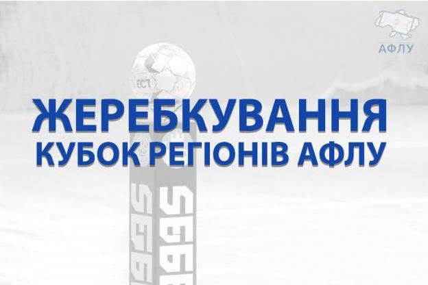 Жеребкування Кубку Регіонів АФЛУ 2018/2019. LIVE