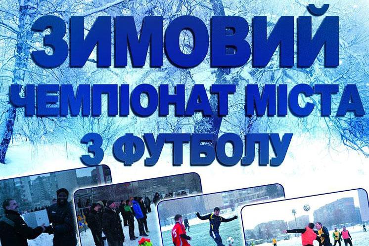 Зимовий чемпіонат міста з футболу 2019 р.